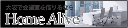 大阪で会議室を借りるならHomeAlive