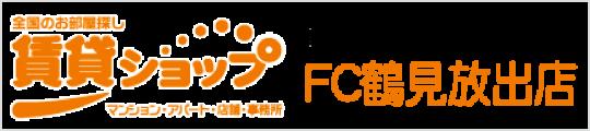 全国のお部屋探し賃貸ショップ マンション・アパート・店舗・事務所 お部屋探しの専門店ショップ FC鶴見放出店
